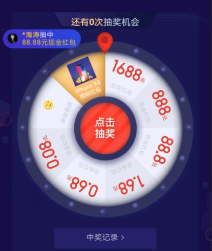 支付宝新老用户抽取最高1688元现金iPhone XS.jpg
