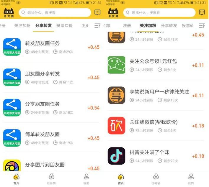 手机赚钱软件日入百元.jpg