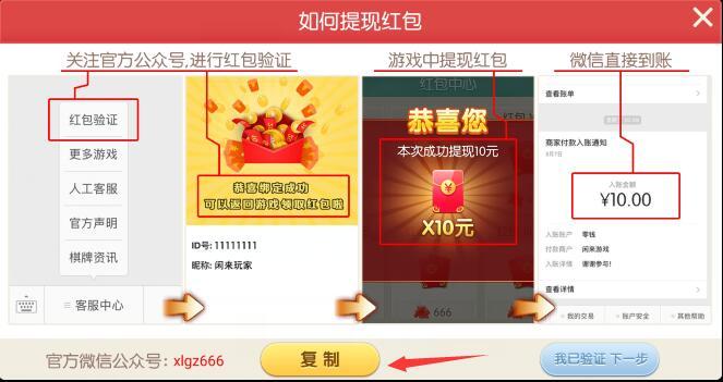 红包麻将游戏1.jpg