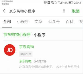 京东11.11谁是猜歌王,最高撸百元现金大奖。