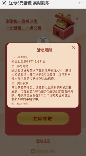 国泰君安,首次登陆送5元话费(三网通用).jpg