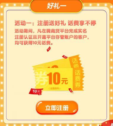微商贷,新用户注册送10元话费。
