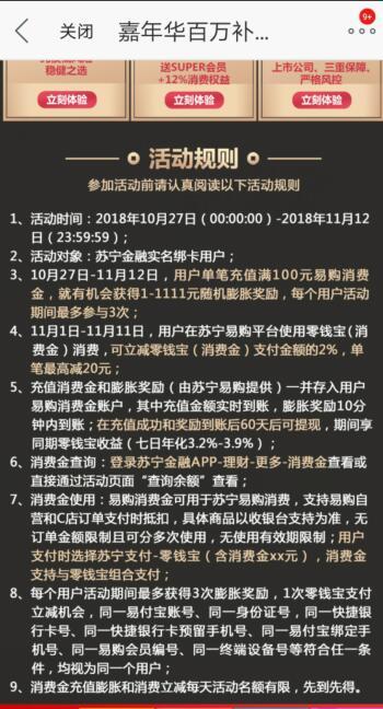 苏宁易购,充值100元活期宝领取1元-1111元可购物。.jpg