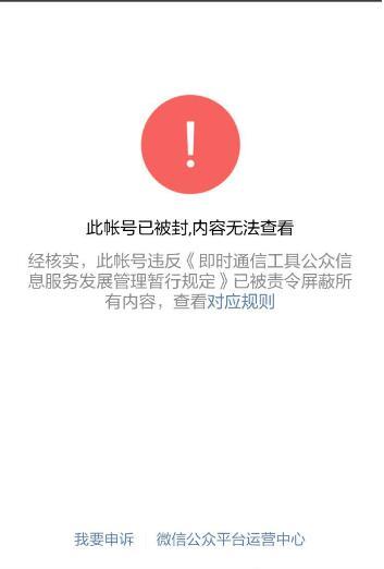 微信公众号被封.jpg
