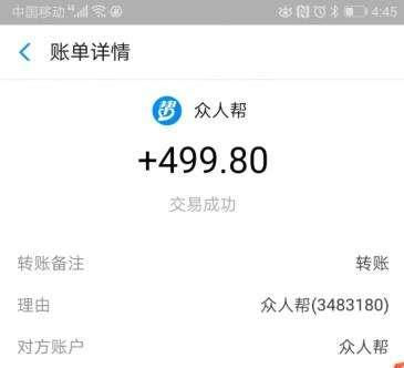 众人帮手机赚钱APP.jpg