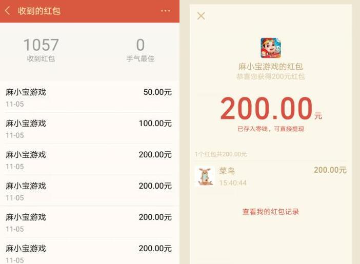 麻小宝游戏领微信红包,今日提现950元。