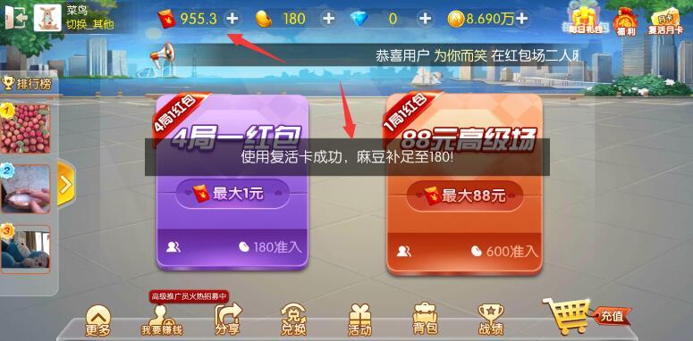 麻小宝领微信红包.jpg
