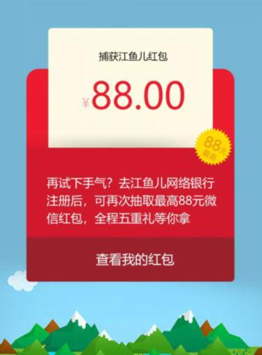 重庆银行,领最高88元微信红包,两个月爱奇艺VIP会员