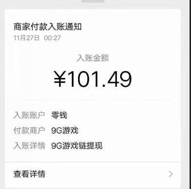 9G游戏链;免费分红早上车早赚钱。