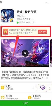 腾讯手游侍魂:部分用户免费领取8元微信红包