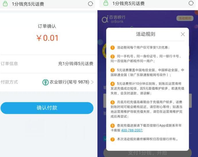 百信银行0.01充值5元话费,三网通用.jpg