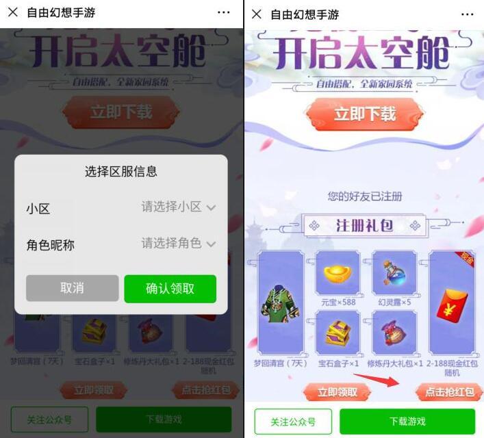 微信手游:自由幻想登录领取2~188元微信红包.jpg