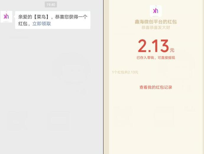 非常简单,关注微信公众号秒到2元微信红包。.jpg