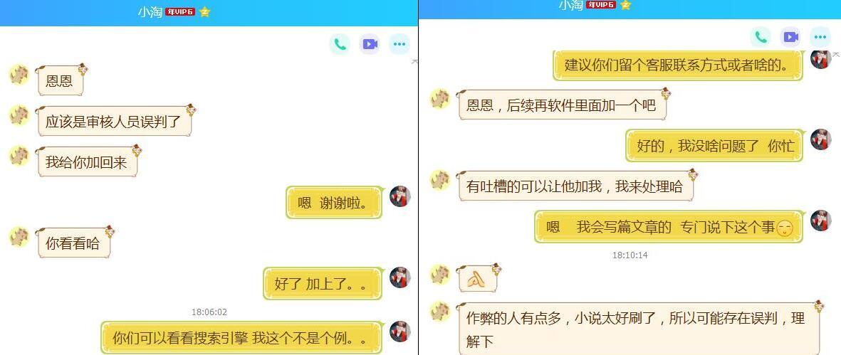 淘小说账号解封.jpg