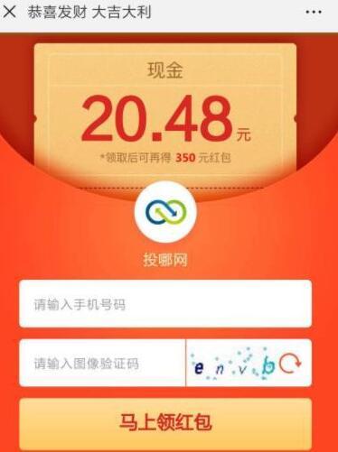 投哪网,新用户实名送20元现金,可提现。.jpg