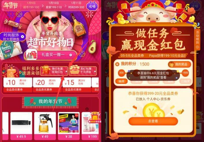 京东年货节,关注即可免费领现金红包可提现.jpg