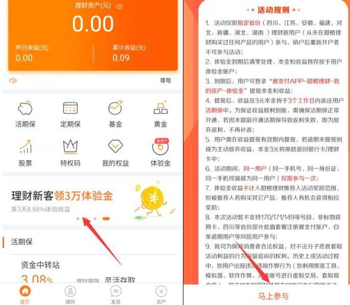 甜橙理财:送3万体验金理财收益可提现。.jpg