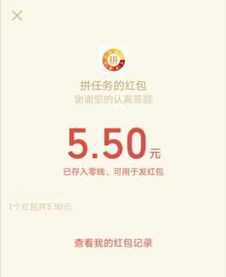 拼任务5元现金红包.jpg