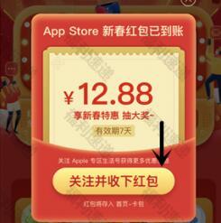 AppStore支付宝红包,免费领取最低6.88元可直接抵扣。