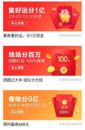 百度春晚抢红包分9亿,集卡分1亿,还有各种实物奖品。