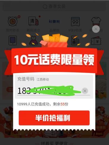 拼多多:新用户领10元话费,老用户领5元。.jpg