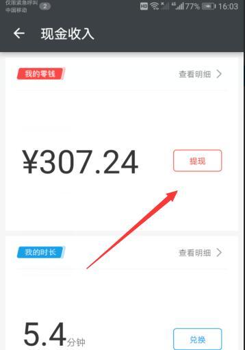 手机赚钱日常兼职软件,每天一点额外收入。.jpg