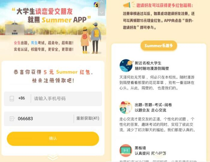 Summer,大学生可免费领取5~10元微信红包!.jpg