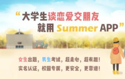 Summer,大学生可免费领取5~10元微信红包!