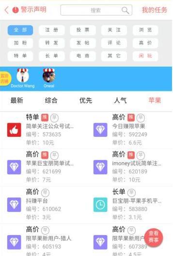 蚂蚁帮扶手机兼职平台.jpg