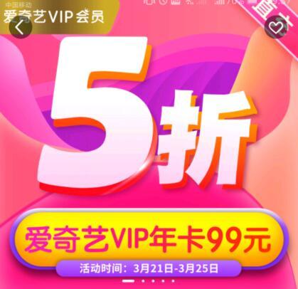 爱奇艺VIP年卡99元.jpg