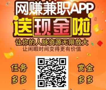 赏金榜app:如何免费升级团长。