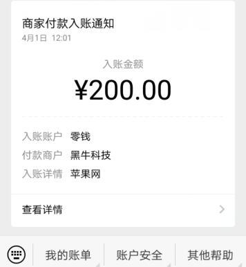 苹果网:转发文章赚钱每条0.2元,今日又提现200元。