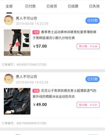 高佣联盟推广赚钱.jpg