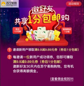 苏宁易购优惠卷,新用户1分钱包邮商品。