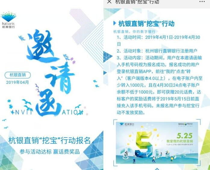 杭州直销银行,新老用户免费得20元话费。.jpg