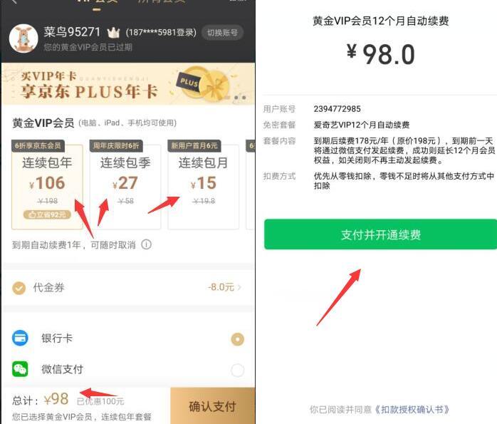 2019爱奇艺开通会员6折活动,年卡只需98元加京东plus会员年卡。.jpg