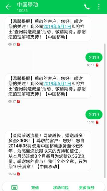 中国移动查网龄送流量活动,可免费领取3~10G流量。