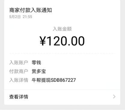 手机赚钱APP牛帮·今天日赚120元。