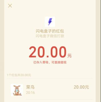 闪电盒子一天赚20元.jpg