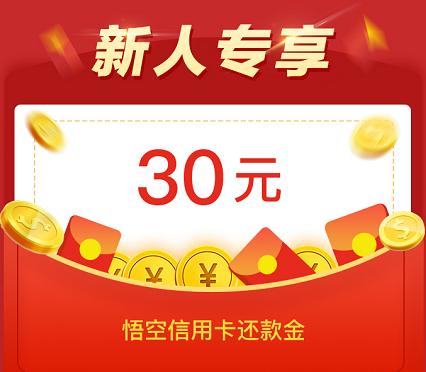 悟空信用卡:免费领取信用卡还款金30~188元。