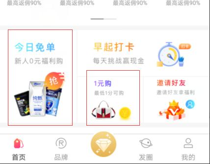 1分钱购物的app.png