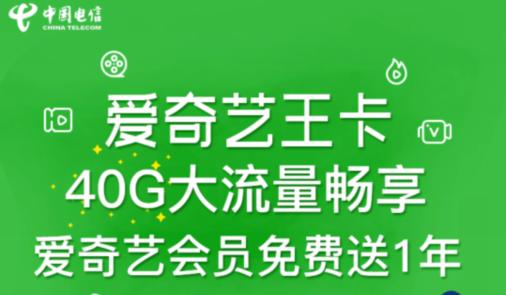 爱奇艺王卡,0元领卡送1年爱奇艺年费会员.png
