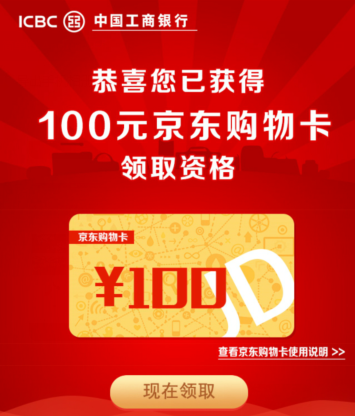 工商银行电子版,绑卡免费领100元京东E卡。