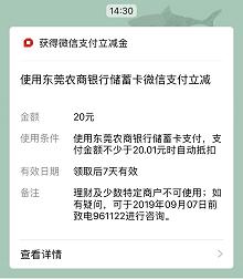 东莞银行两个活动领30元抵扣金。