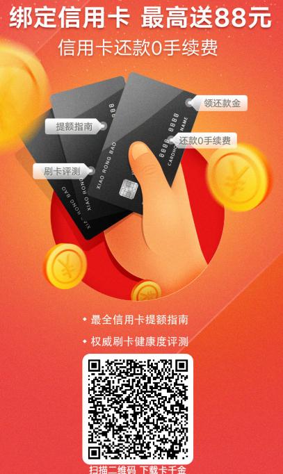 卡千金:信用卡还款抵用金,新用户可领5~88元