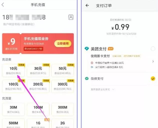 美团App使用0.99充10元话费.png