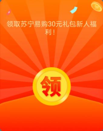苏宁易购购物卷.png
