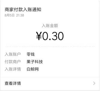 转发文章赚钱新平台,每条转发点击0.3元。