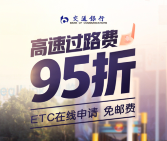 网上免费申请ETC设备包邮到家,推广一个奖励现金30元。