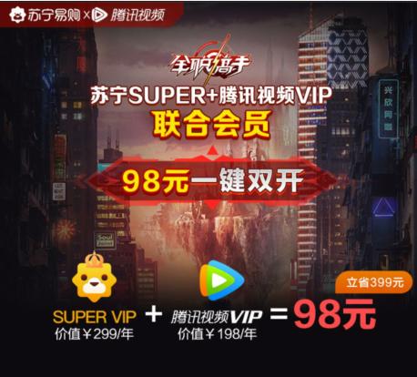 98元腾讯视频年费会员+苏宁super会员!